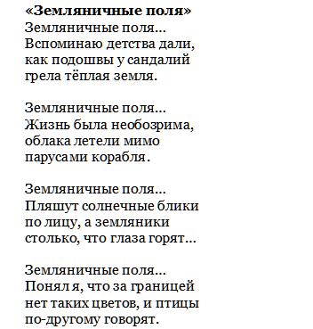 А. Кожейкин «Земляничные поля»