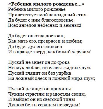3 место - М. Лермонтов «Ребенка милого рожденье…»