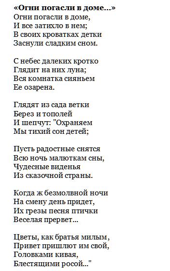 2 место - Алексей Плещеев «Огни погасли в доме…»
