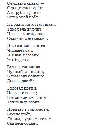 1 место - Иван Суриков «Детство»