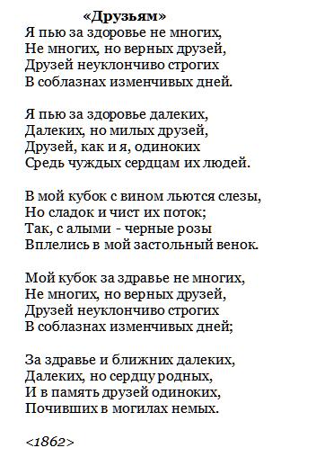 4 место - П. Вяземский «Друзьям»