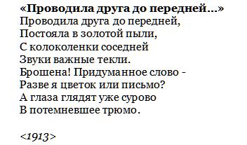 3 место - А. Ахматова «Проводила друга до передней…»