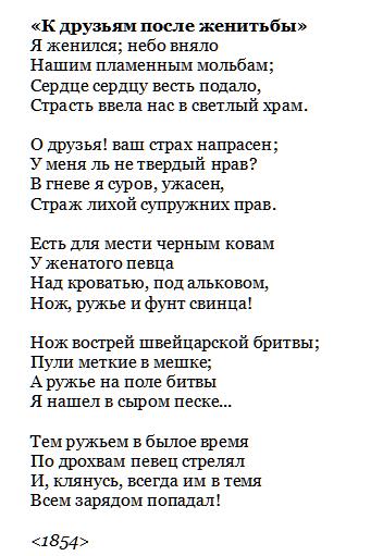 2 место - К. Прутков «К друзьям после женитьбы»