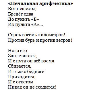 3 место - Э. Мошковская «Печальная арифметика»