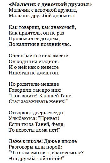 2 место - С. Михалков «Мальчик с девочкой дружил»