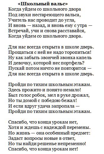 1 место - А. Дидуров «Школьный вальс»