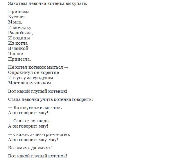 4 место - Самуил Маршак «Усатый-полосатый»