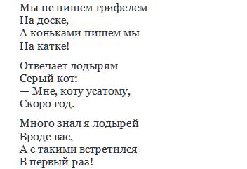 3 место - Самуил Маршак «Кот и лодыри»