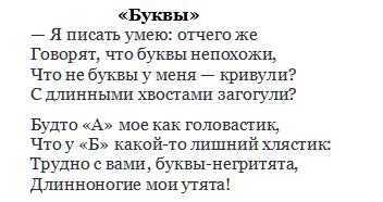 9 место - Осип Мандельштам «Буквы»