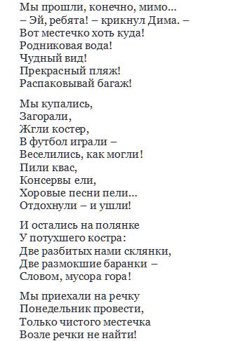 7 место - С. Михалков «Прогулка»