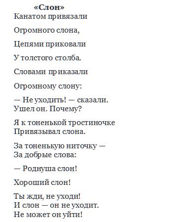 6 место - Эмма Мошковская «Слон»