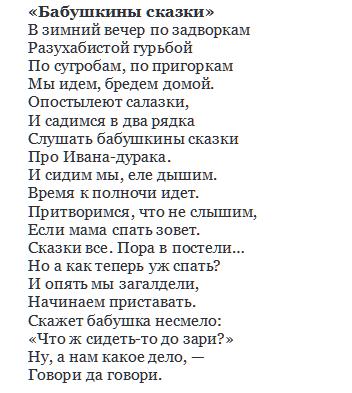 5 место - Сергей Есенин «Бабушкины сказки»
