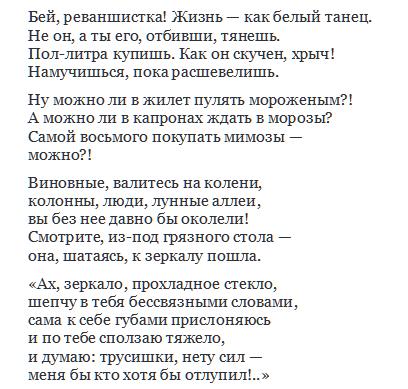7 место - Андрей Вознесенский «Бьет женщина»