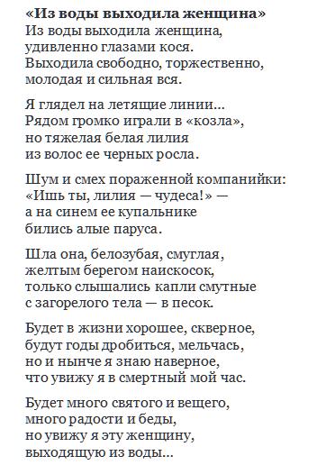 6 место - Евгений Евтушенко «Из воды выходила женщина»