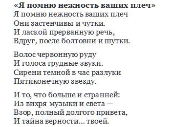5 место - Александр Блок «Я помню нежность ваших плеч»