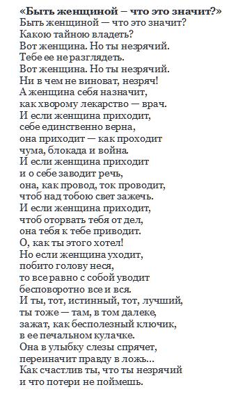 4 место - Римма Казакова «Быть женщиной – что это значит?»