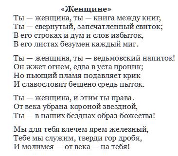 3 место - Валерий Брюсов «Женщине»
