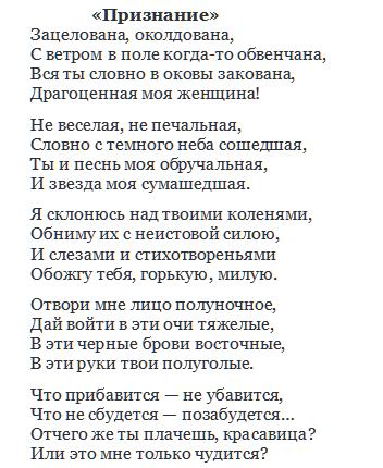 2 место - Николай Заболоцкий «Признание»