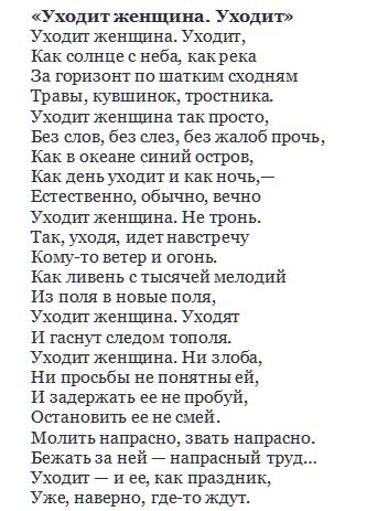1 место - Сергей Орлов «Уходит женщина. Уходит»