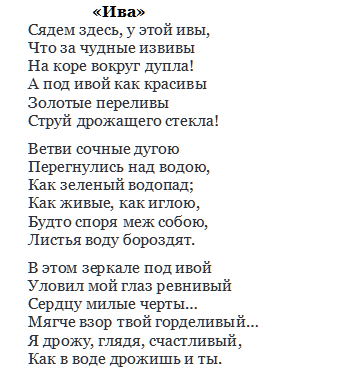 10 место - Афанасий Фет «Ива»
