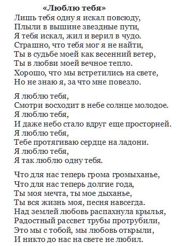 3 место - Роберт Рождественский «Люблю тебя»