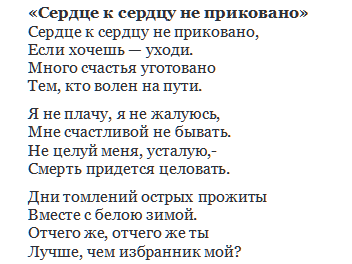 2 место - Анна Ахматова «Сердце к сердцу не приковано»