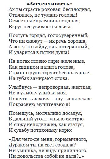 9 место - Н. Некрасов «Застенчивость»