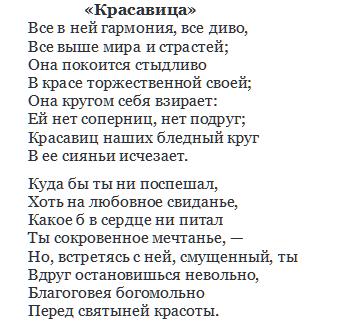 8 место - А. Пушкин «Красавица»