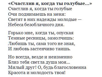 7 место - Иван Бунин «Счастлив я, когда ты голубые…»