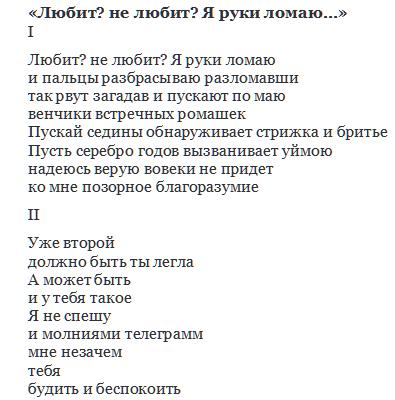 6 место - В. Маяковский «Любит? не любит? Я руки ломаю…»