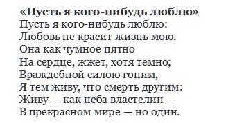 5 место - М. Лермонтов «Пусть я кого-нибудь люблю»