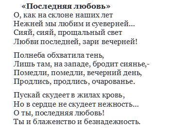 4 место - Ф. Тютчев «Последняя любовь»