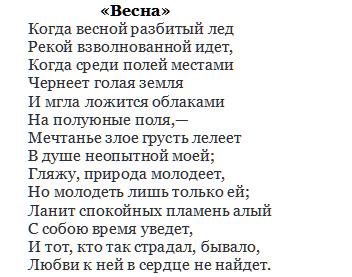 стихотворение весна лермонтов его непреодолимо